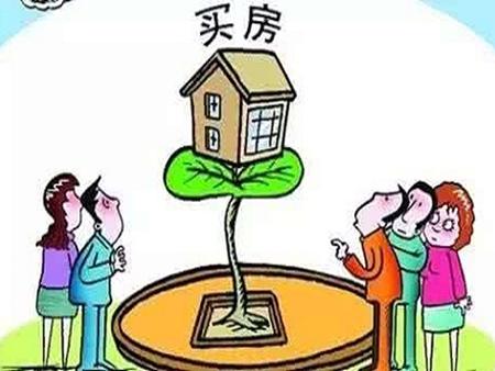 什么是共同购房?共同购房的流程是什么?.png
