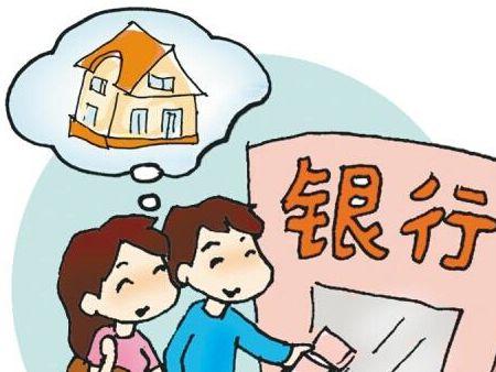 买房贷款流程和贷款注意事项有哪些?
