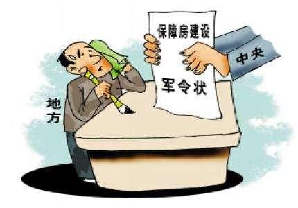 北京市保障性住房申请条件有哪些?
