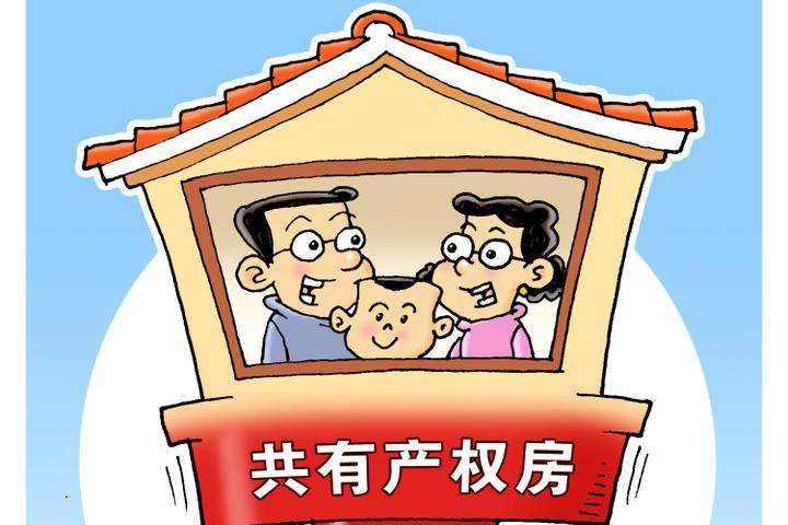 北京共有产权住房贷款最低首付比例不低于30%