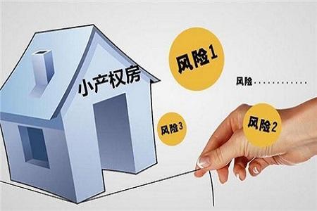 购买小产权房有哪些法律风险?