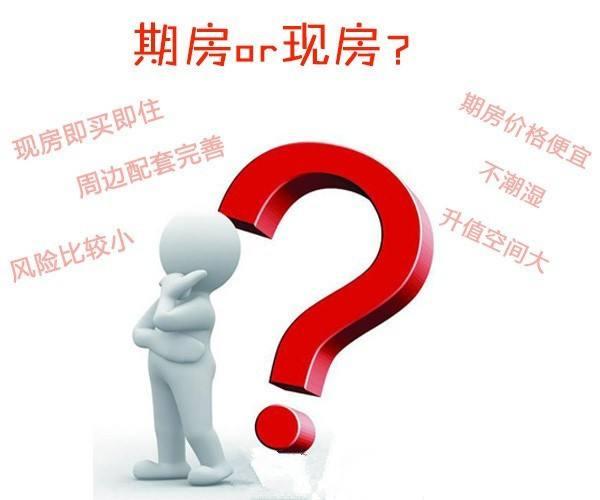 什么是期房?什么是现房?买房时应该如何选择?