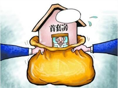 天津首套房怎么界定?首付是如何算的?