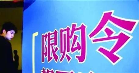 想购房却没资格?带您全面解读北京住宅的最新限购政策!