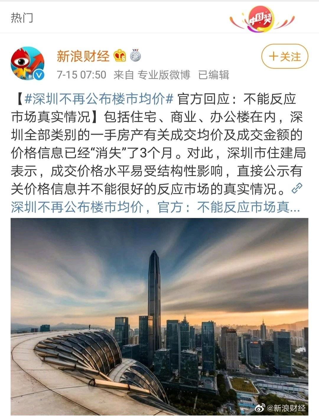 深圳不再公布官方成交均价