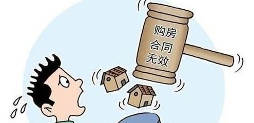 房屋买卖合同无效的情况有哪些.jpg