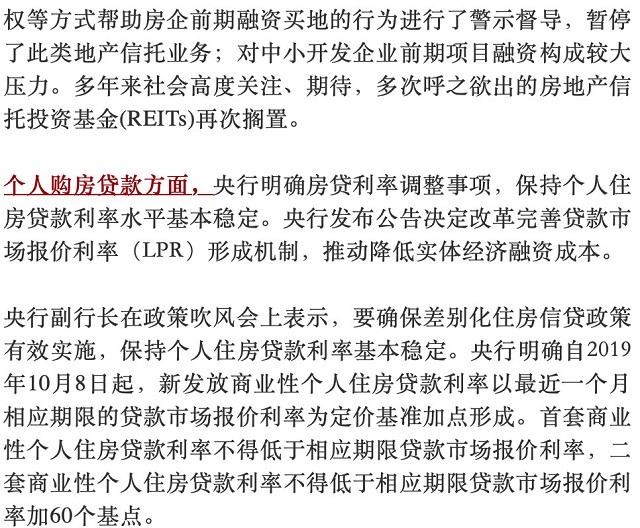 房地产政策趋势的九大判断1-3.jpg
