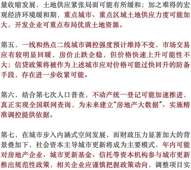 房地产政策趋势的九大判断1-13.jpg