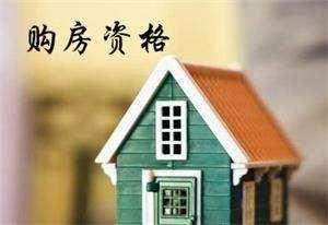 北京购房资质审核需要注意这六点