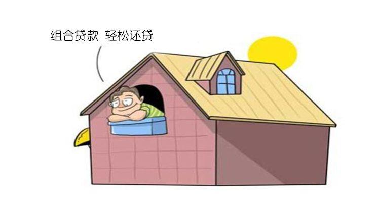 2018北京买房个人组合贷款流程