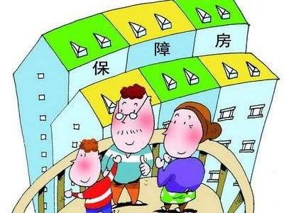 北京保障住房申请需要材料和流程