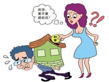 贷款买房可以提前还款吗?需要注意些什么?