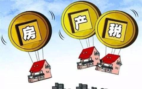 房地产税、房产税未来可能征收的是哪个?