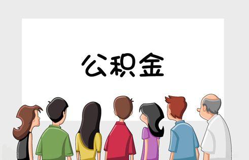 在天津买房能用父母公积金吗?