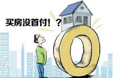 买房首付一般多少钱