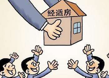 一类经济适用房和二类经济适用房有什么区别.jpg