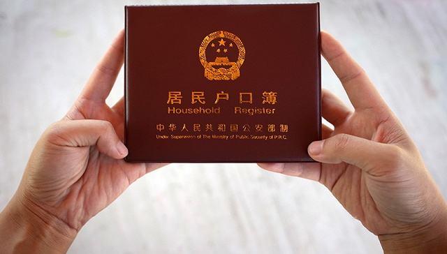 北京落户方式有哪些?