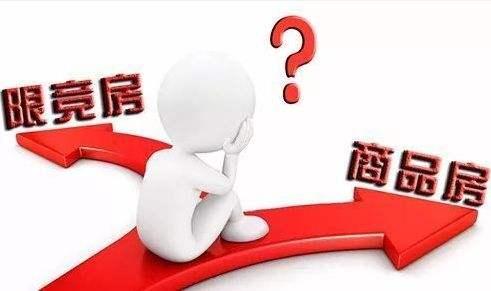 什么是限竞房?购买限竞房的条件是什么?.jpg